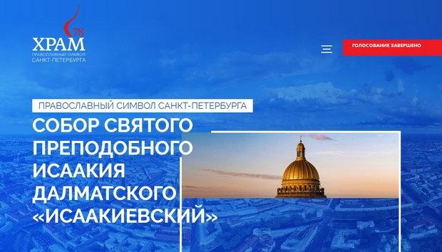 """Проект """"Храм 78"""" — это инициатива по выбору православного символа Санкт-Петербурга."""