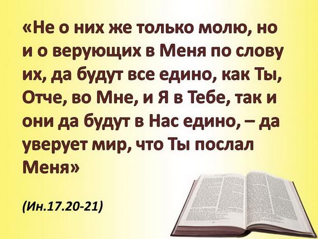 о верующих в Меня по слову их, да будут все едино