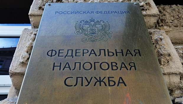 ФНС с 1 августа начнет публиковать данные, считавшиеся налоговой тайной