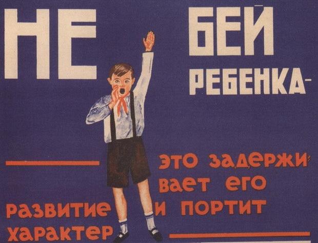 В последние годы в русском интернете распространился и закрепился миф, что в СССР, мол, никакие соцслужбы в дела семьи не вмешивались.