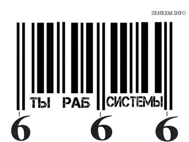 электронное удостоверение личности с тремя шестерками