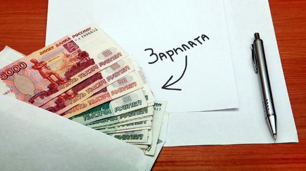 Россияне назвали регионы с наиболее частыми задержками зарплаты