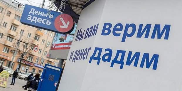 МФО России, начали выдавать деньги ненадежным заемщикам