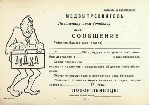 Тарифы за обслуживание в медвытрезвителях в разные годы в разных городах Советского Союза различались, и могли достигать 25-35 рублей в сутки.