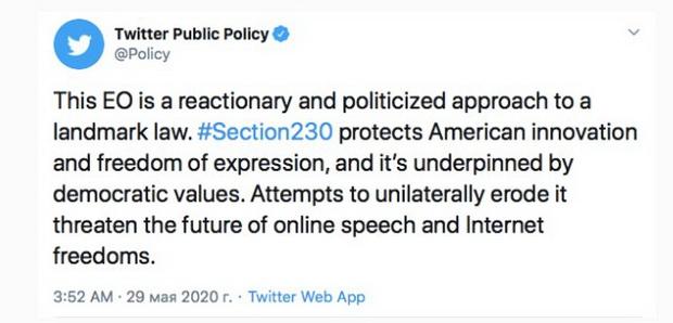 Раздел 230 представляет собой положение закона 1996 года об этике в сфере коммуникаций.