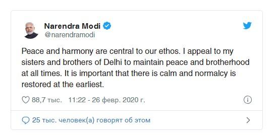 """Премьер-министр Индии отреагировал на протесты спустя несколько дней после начала очередной вспышки. Нарендра Моди призвал жителей столицы """"сохранять мир и братство""""."""