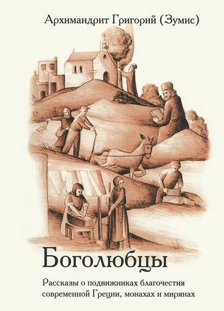 Произведения современных греческих подвижников и богословов