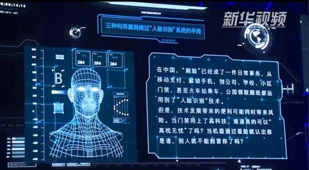 Мошенники в Китае обманули государственную биометрическую систему