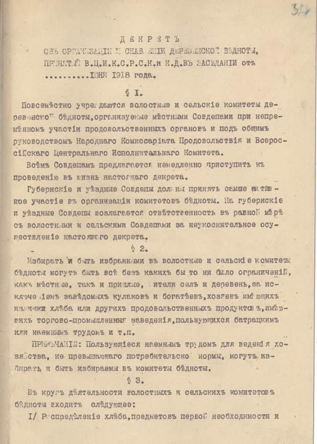 Декрет ВЦИК об организации деревенской бедноты и снабжении ее хлебом, предметами первой необходимости и сельскохозяйственными орудиями. 11 июня 1918 г. Листовка.