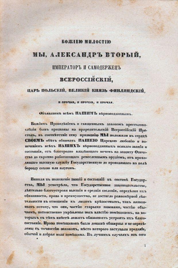 Манифест 19 февраля 1861 г.