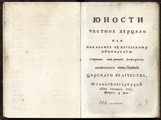 300 лет назад в России вышло первое пособие по воспитанию молодежи.