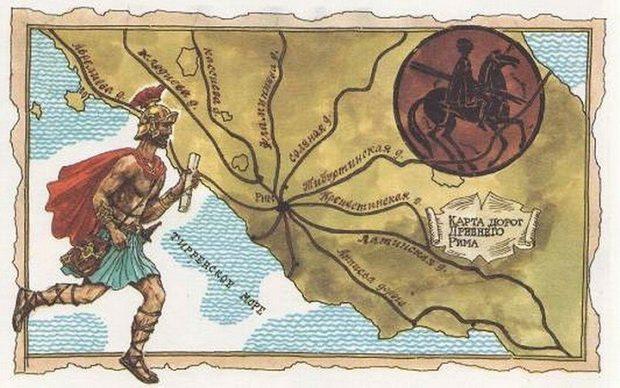 Курьерские маршруты Древнего Рима / Фото: dprvrn.ru