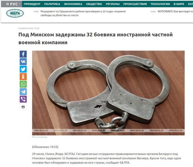 Кроме того, еще один человек был обнаружен и задержан на юге страны, сообщает БЕЛТА.