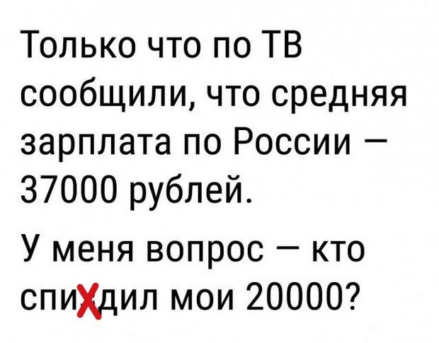 Но с зарплатами всё намного грустнее, средняя зарплата за те же три года выросла только на 15% и составила 39,17 тысячи рублей.