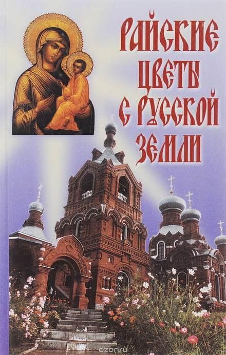 В великом сонме избранников Благодати в новые века русской жизни есть несколько таких лиц, которые, по воле Христа Спасителя, шли необыкновенным путем.