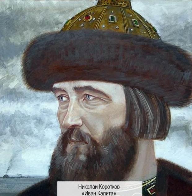 Иван Данилович I Калита, князь Московский и Владимирский (1283-1341 гг.), в истории знаменит экономической гибкостью.