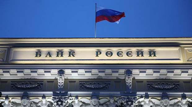 Банк России перевел часть резервов в юани, иены и евро