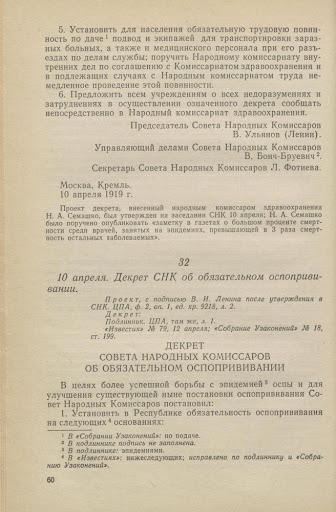 Однако разрубить гордиев узел оказалось под силу лишь большевикам. В 1919 году, в разгар Гражданской войны вышел декрет Совнарком РСФСР «Об обязательном оспопрививании».