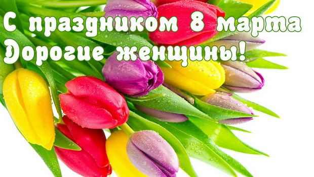 С Праздником — Весны, Цветов и Красоты! С Праздником 8 Марта