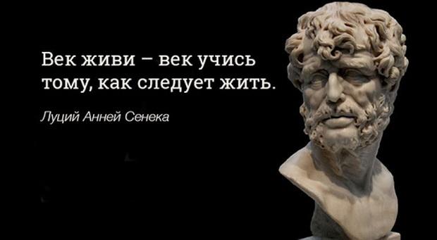 Автор оригинальной фразы — Луций Анней Сенека, и звучит она так: «Век живи — век учись тому, как следует жить».