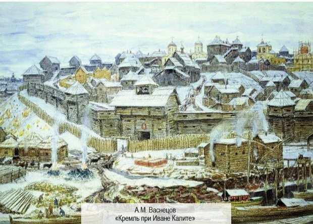 Кремль, во времена Калиты, был построен достаточно скромный, из дерева, хотя и крепкого.