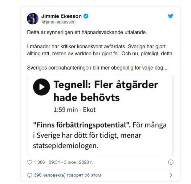 """""""В течение нескольких месяцев были последовательно заглушены все критики. Швеция сделала все правильно, остальной мир сделал неправильно. И теперь вдруг это"""", — написал политик в Twitter."""