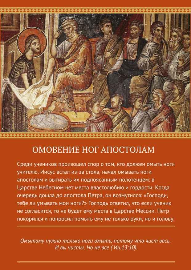 С тех пор христианская Церковь за каждой Божественной литургией совершает Таинство Евхаристии — величайшее таинство соединения верующих со Христом.