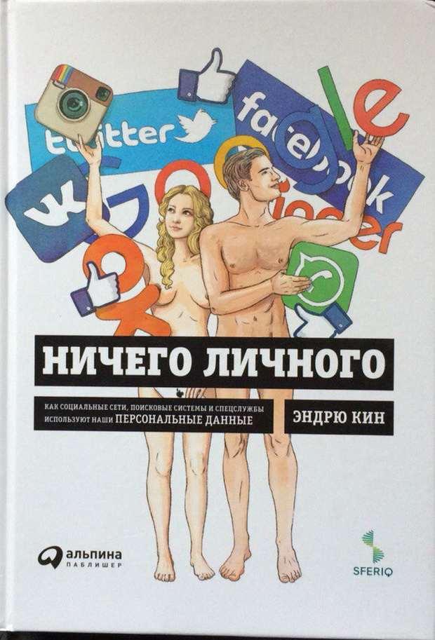 «Ничего личного. Как социальные сети, поисковые системы и спецслужбы используют наши персональные данные».
