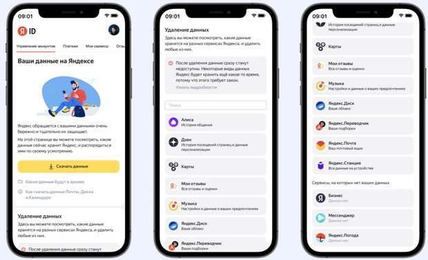 «Яндекс» отдал пользователям их данные