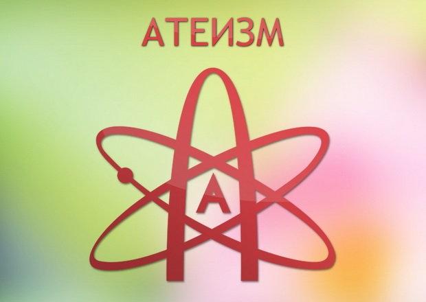 Социологи: люди во всем мире убеждены в аморальности атеизма