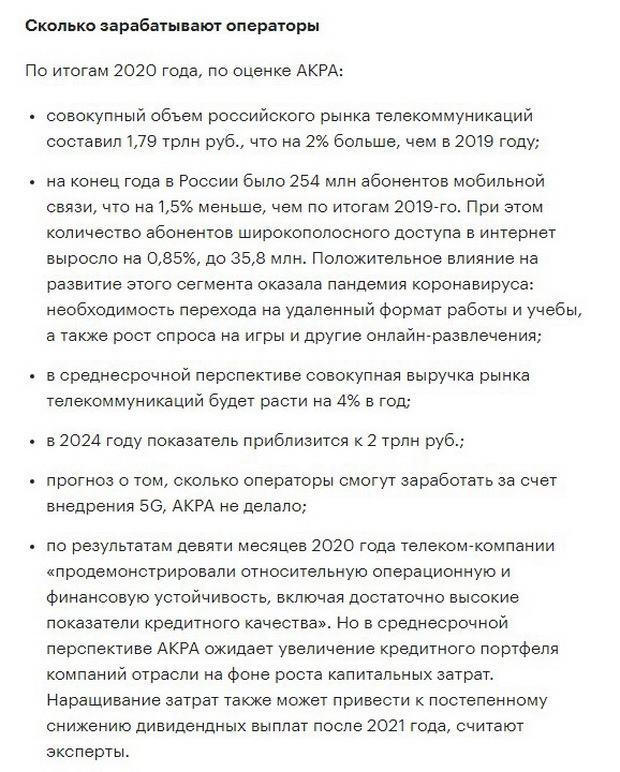 Активное внедрение 5G в России, по оценке экспертов АКРА, начнется с 2024 года, однако сроки могут быть сдвинуты в случае недостаточности спроса со стороны конечных потребителей.