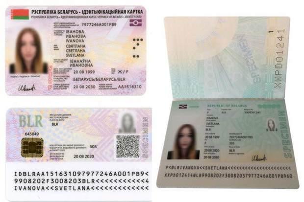 Биометрические паспорта в Беларуси начнут действовать с 1 сентября