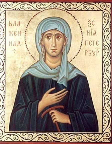 Святая блаженная Ксения родилась в первой половине XVIII столетия от благочестивых и благородных родителей; отца ее звали Григорием, а имя матери неизвестно.