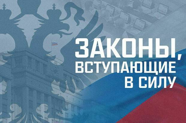 В Госдуме перечислили россиянам вступающие в силу с 1 сентября законы