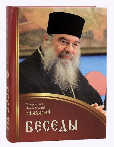 труды митрополита Афанасия Лимасольского