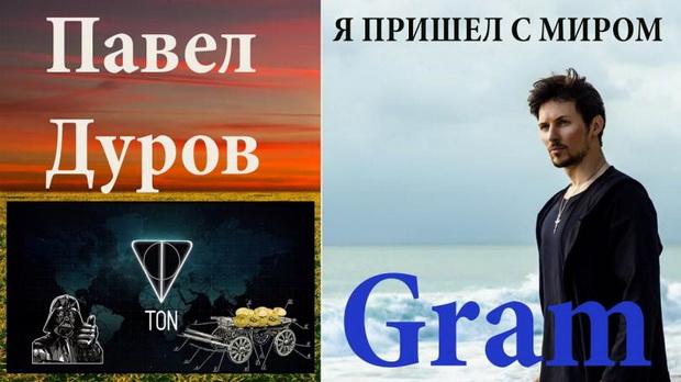 дуровский TON/Gram