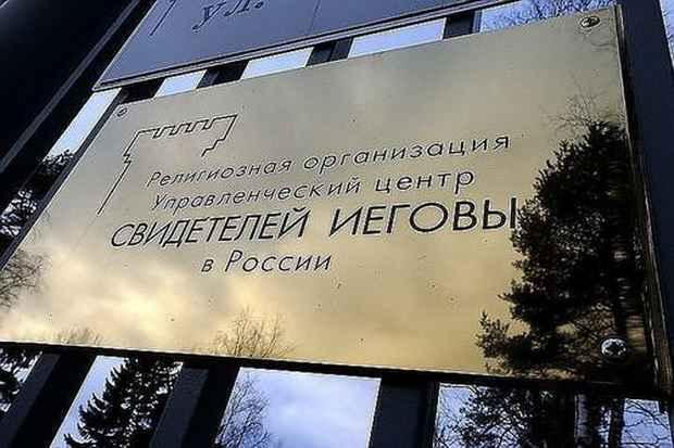 Религиозная организация «Свидетели Иеговы» обжаловала в президиум Верховного суда РФ решение о признании их экстремистской организацией и запрете деятельности на территории России.
