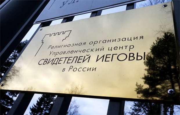 Верховный суд РФ ликвидировал российское отделение ~Свидетелей Иеговы~