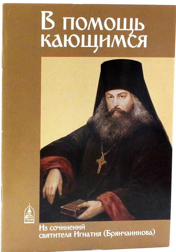 Творения святителя Игнатия Брянчанинова