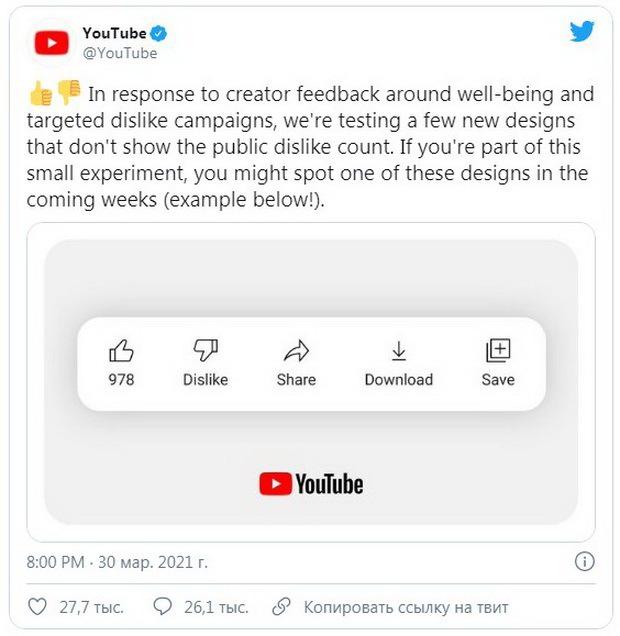 Увидеть его сможет только автор ролика на своей странице в сервисе YouTube Studio.