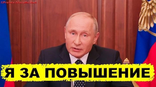 путин_пенсии