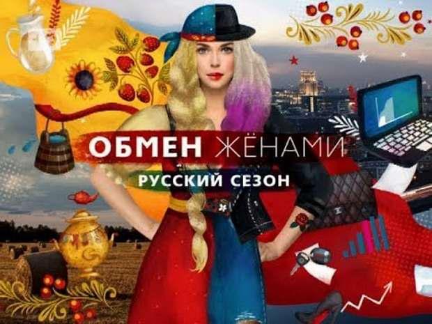 «Обмен жёнами. Русский сезон»