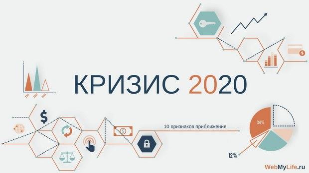 Прогноз для России