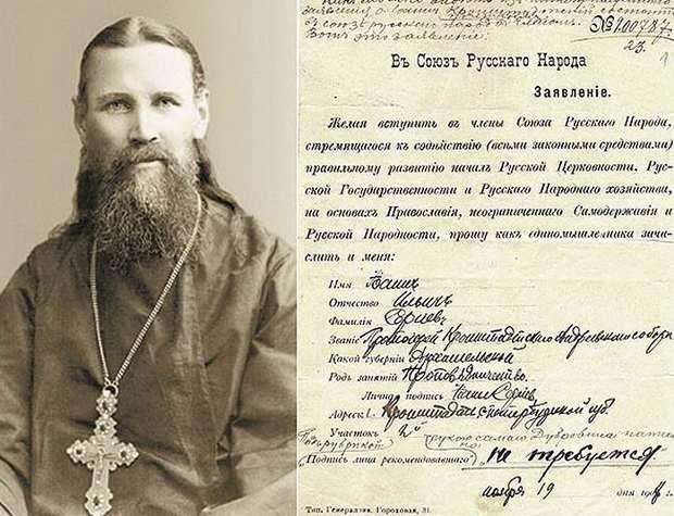 Протоиерей Иоанн Сергиев всячески поддерживал правые партии, видя в них форму народного движения, направленного против революционного террора