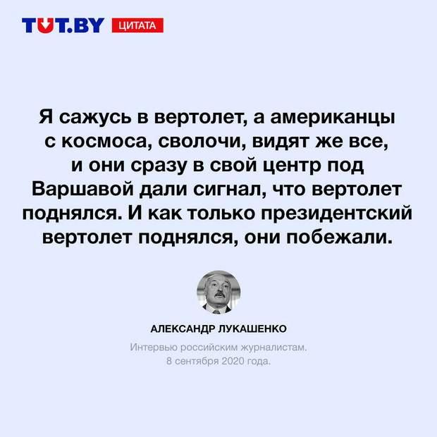 Александр Лукашенко рассказал, как американцы следят за ним из Космоса