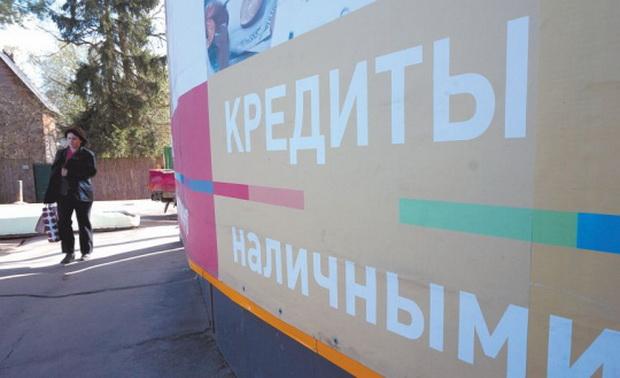 Потребительское кредитование – самый быстрорастущий сегмент экономики России