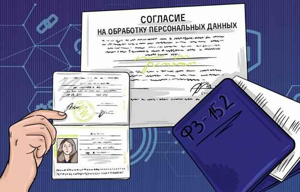 Россияне будут давать больше согласий на обработку персональных данных
