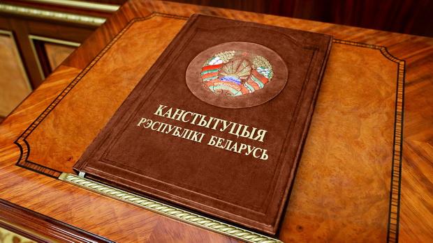 Конституции Республики Беларусь