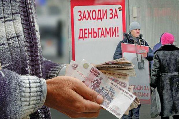 Четверть россиян обращается за микрозаймом из-за отказа банков