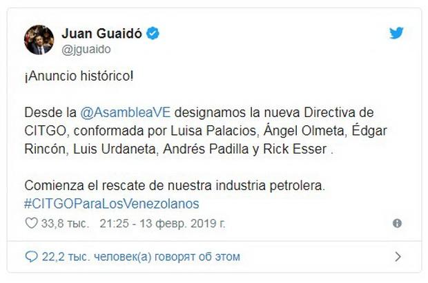 О новых директорах Citgo сообщил в своем Twitter спикер парламента Хуан Гуаидо, который был провозглашен исполняющими обязанности президента страны.
